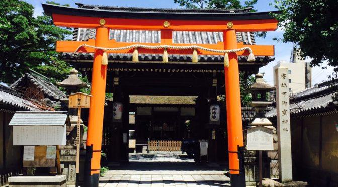 小ぢんまりした神社だけどすごい神社だった | 下御霊神社