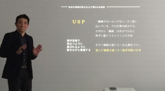 夢はかなっちゃう わいわいのエクスマ流・USP発見塾