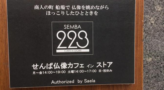 こんなカフェあるんだー!! | SEMBA223