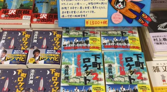下町ロケット2発売されましたね (^^)