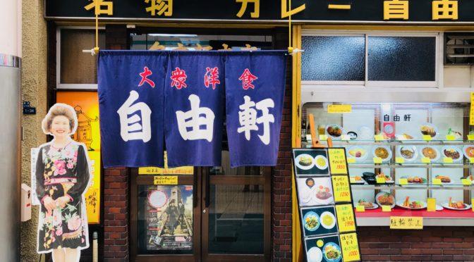 1910年(明治43年)創業 日本で最初にカレーに玉子を乗せた店