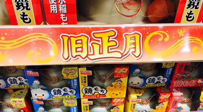 旧正月インバウンド客に 『日本の正月文化』 を届けよう!!