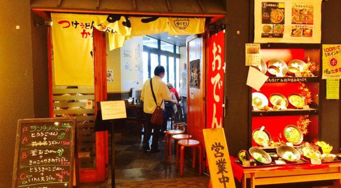 京阪・枚方市駅の「ゆでぞう」の内装壁面はすてき!!