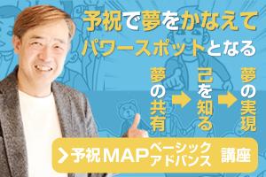 予祝MAP講座