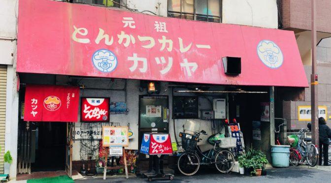 なんばの「元祖とんかつカレー カツヤ」59歳の秘訣はカレーソース!!