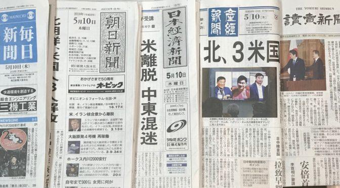 「象の日」マンガで各新聞買っちゃいました(笑)