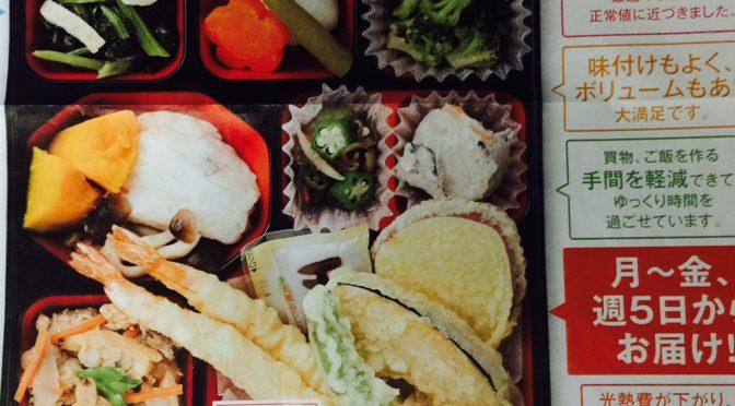 宅配弁当、ファミレス新メニューのチラシは、料理の写真から何をお届けしたいのだろう?