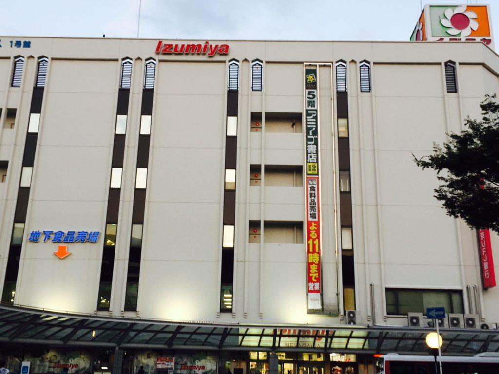 neyagawa01