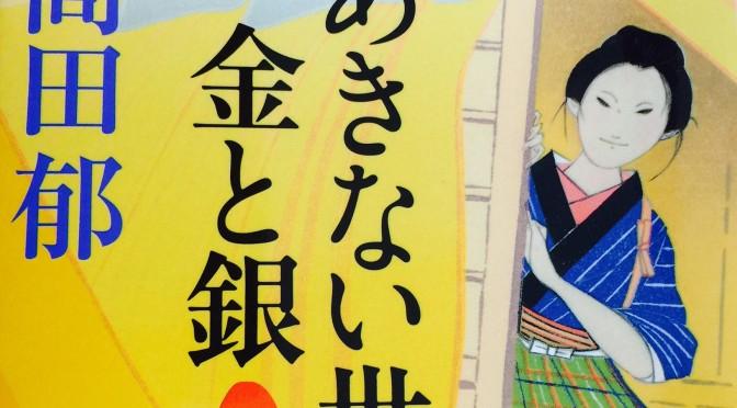 大坂は商いの街だす。尖ったことも丸うに伝える   あきない世傳 金と銀